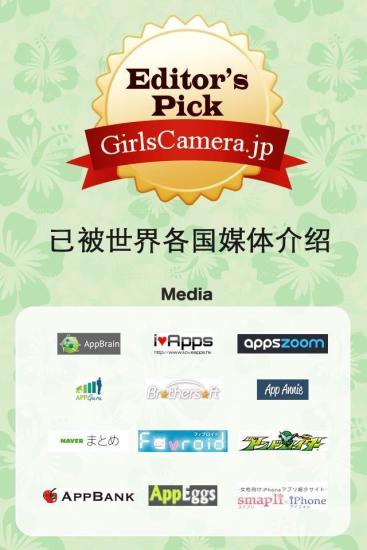 免費下載攝影APP|女孩相机 app開箱文|APP開箱王