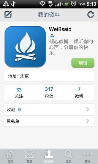 玩社交App|倾心微博免費|APP試玩