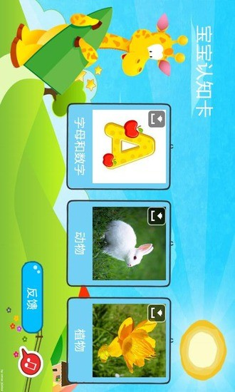 免費益智App|宝宝认知卡|阿達玩APP