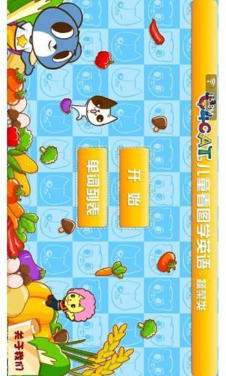 玩教育App|儿童学单词识蔬菜HD免費|APP試玩