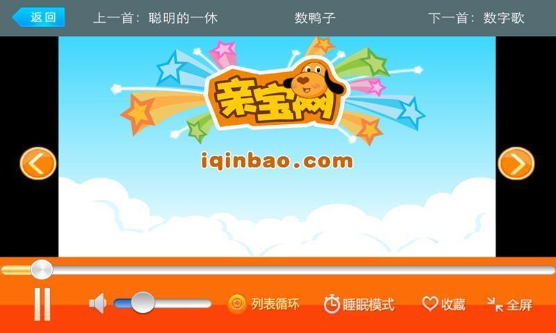 亲宝儿歌4-6岁|玩音樂App免費|玩APPs