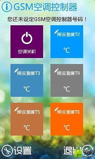 GSM空调控制器