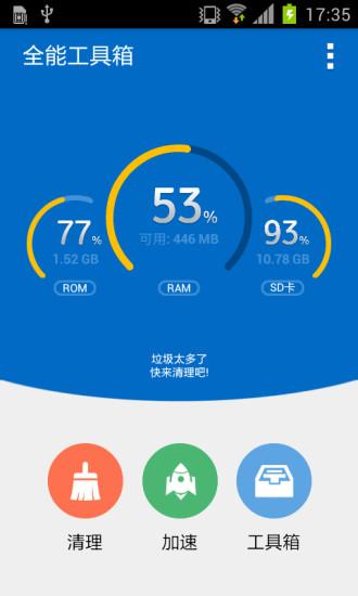 [討論] Android超強木馬病毒現身!幾乎無法移除(頁1) - Android Phone ...