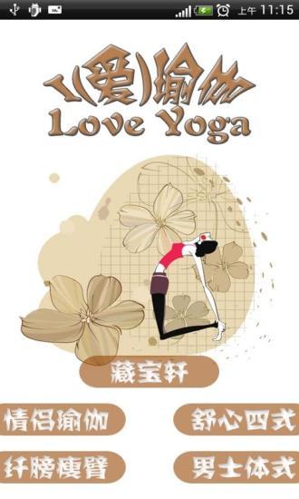 I 爱 瑜伽