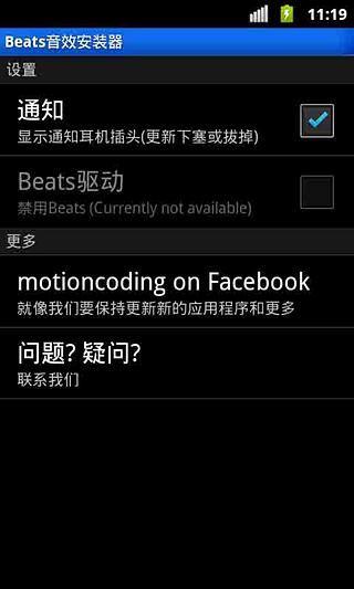 玩工具App Beats音效安装器免費 APP試玩