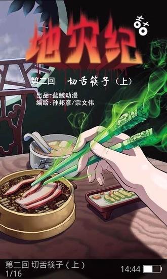 地灾纪2切舌筷子