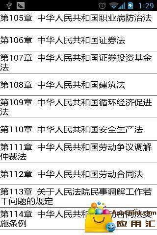 玩免費書籍APP|下載中国法律法规汇编 app不用錢|硬是要APP