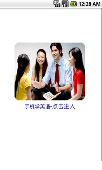手机学英语