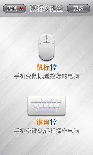 X控:手机遥控器