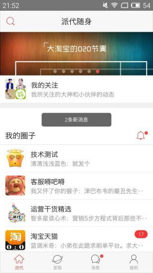 玩社交App|派代随身免費|APP試玩