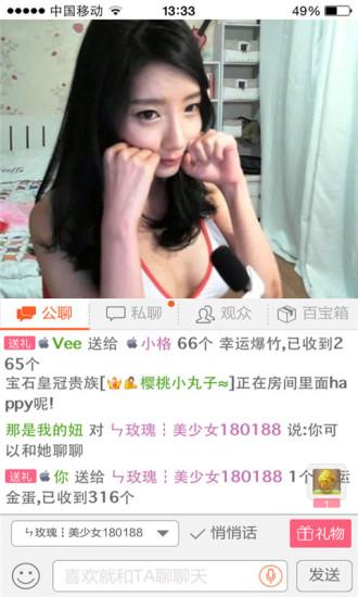 免費下載社交APP 新浪美女视频聊天室 app開箱文 APP開箱王