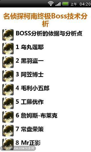 名侦探柯南终极Boss技术分析