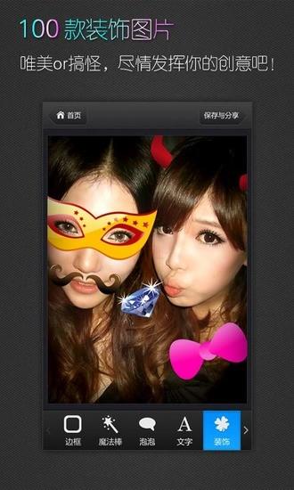 【免費娛樂App】天天美图-APP點子