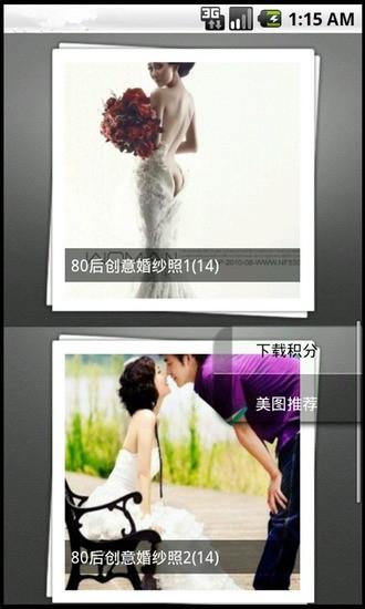 浪漫的创意婚纱照