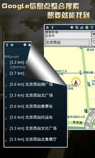 城际通智能导航家园版