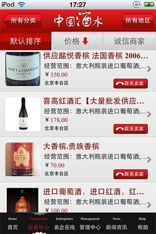 中国酒水平台