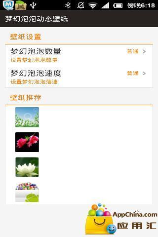 【免費攝影App】梦幻泡泡动态壁纸-APP點子