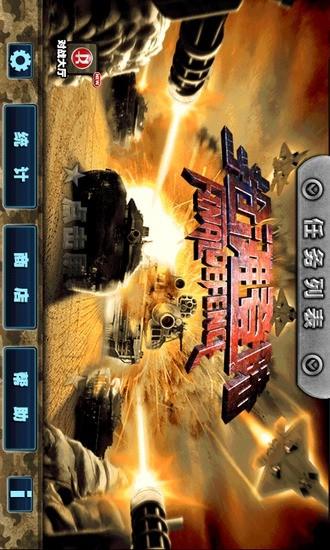 假面骑士Fourze声音app - 高評價APP - 癮科技