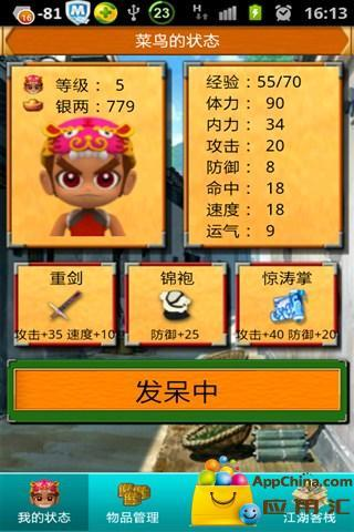 菜鸟闯江湖 放置型RPG