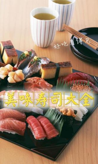 美味寿司大全