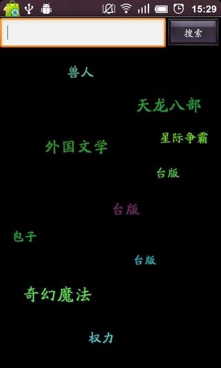 免费小说 書籍 App-愛順發玩APP