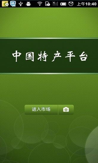 中国特产平台