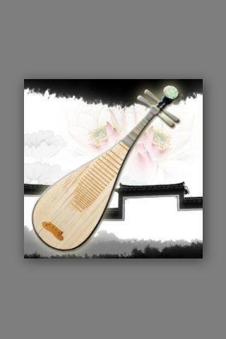 琵琶典藏版