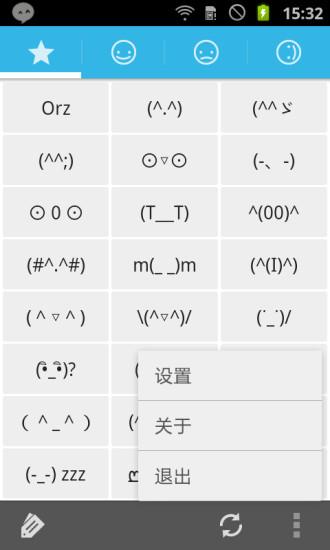 Android 軟體《酷符號》表情符號、顏文字通通有,且常駐桌面免切換 ...