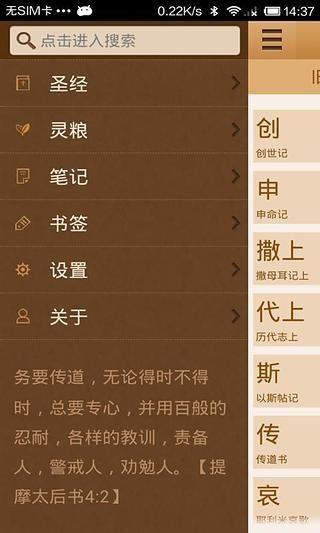 微读圣经 書籍 App-愛順發玩APP
