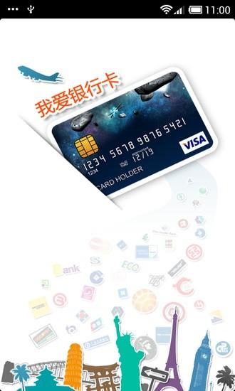 深圳移动我爱银行卡