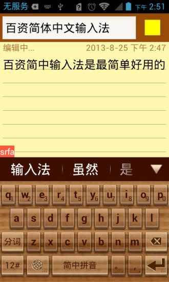 百资简体中文输入法手写