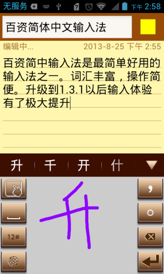 玩免費工具APP|下載百资简体中文输入法手写 app不用錢|硬是要APP