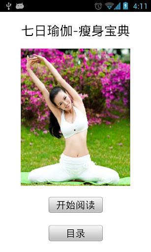 七日瑜伽-瘦身宝典|玩健康App免費|玩APPs