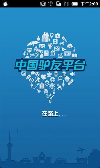 中国驴友平台
