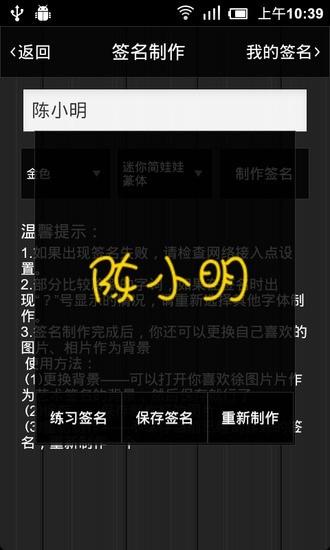 玩免費娛樂APP|下載安卓免费艺术签名豪华版 app不用錢|硬是要APP