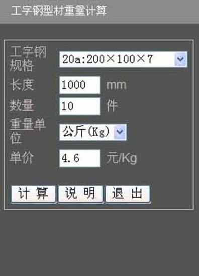 玩生活App 材料重量计算免費 APP試玩