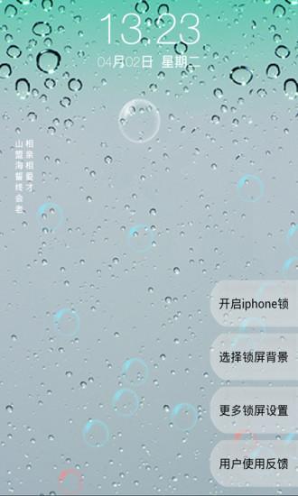 iphone宫格密码锁屏