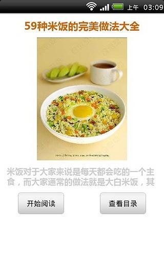 内涵健康养生米饭
