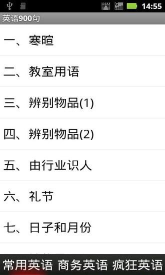 【加強WiFi訊號】WiFi訊號增強器v2.0.1 台灣用語繁化版-Android 軟體繁化 ...