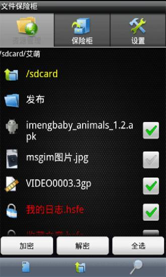 玩工具App|文件保险柜免費|APP試玩