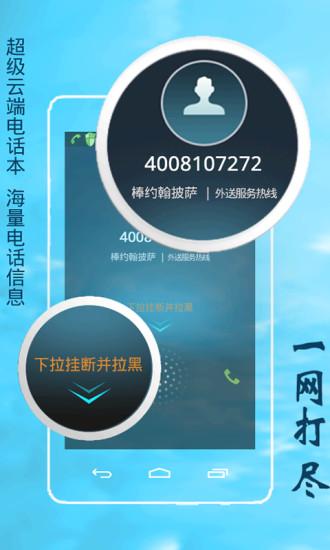 金山电池医生Battery Doctor (专业省电,延长电池寿命) (iPhone / iPad ...