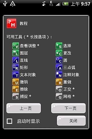 玩免費生產應用APP|下載CAD 画图工具中文免费版 app不用錢|硬是要APP