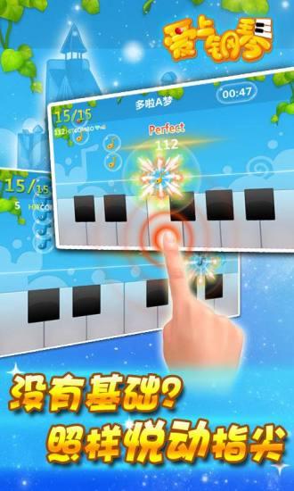 玩休閒App|爱上钢琴Online(单机游戏)免費|APP試玩