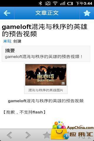 Gameloft游戏百科