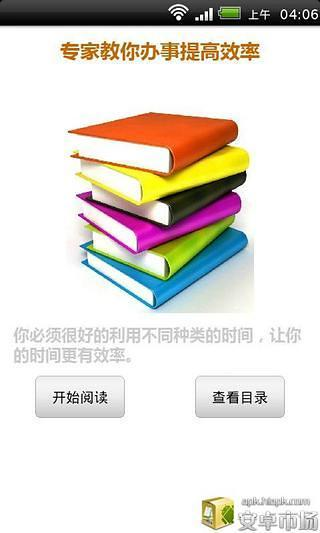 免費下載書籍APP|专家教你办事提高效率 app開箱文|APP開箱王