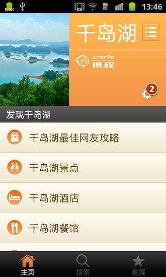 旅遊必備免費app推薦|千岛湖城市指南線上免付費app下載|3C達人阿輝的APP
