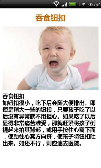 玩免費健康APP|下載婴幼儿意外事故家庭急救宝典 app不用錢|硬是要APP