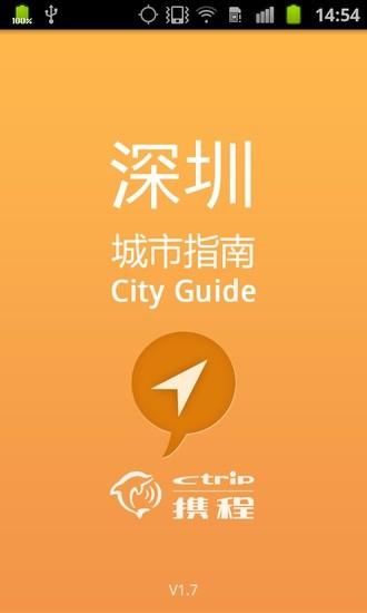 深圳城市指南
