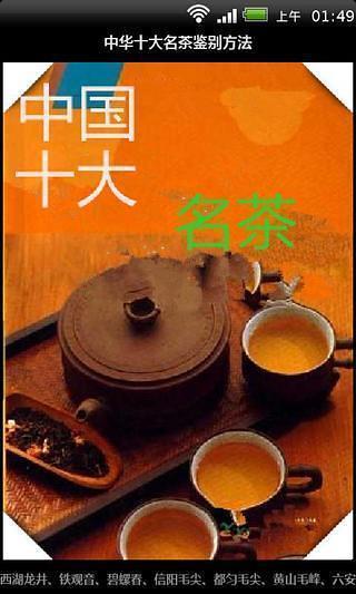 中华十大名茶鉴别方法