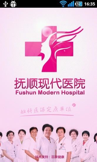 抚顺现代医院